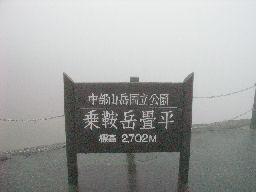 乗鞍岳畳平の看板