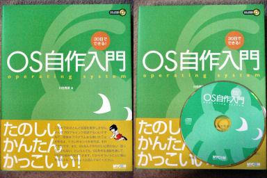 本と付属CD
