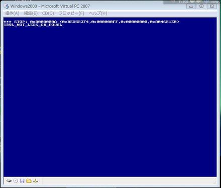 VPC上のWin2Kでブルースクリーン