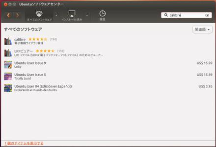 Ubuntu ソフトウェアセンター 画面(その1)