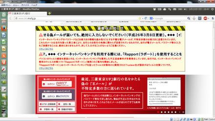 三菱東京UFJ銀行のサイトのスクリーンショット