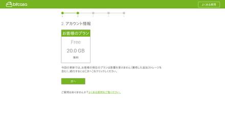 アカウント情報の確認画面