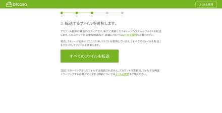 転送ファイル選択画面