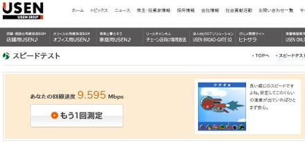 Speed Test 2: WiMAX 2+