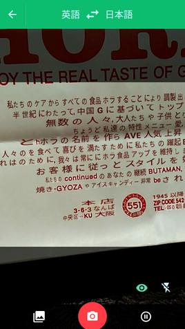 翻訳された蓬莱の紙バッグの英文