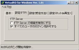 FTPの設定画面