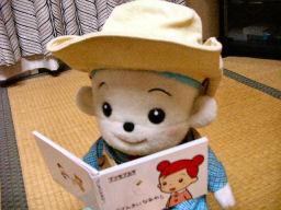 絵本を読む福ちゃん