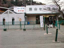 ケーブルカーの駅