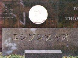 記念碑のアップ