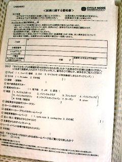 試乗に関する誓約書