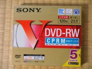買ってきたDVD-RWディスク