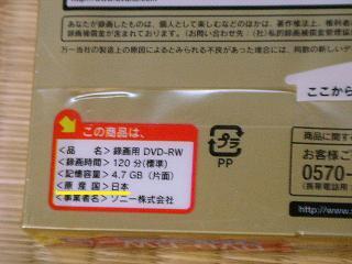 ディスクは日本製
