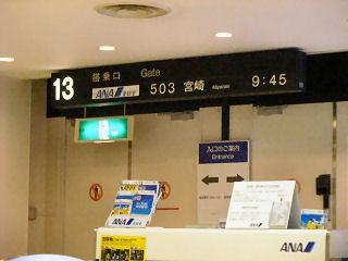 大阪空港から出発