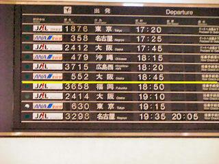 鹿児島空港から帰阪
