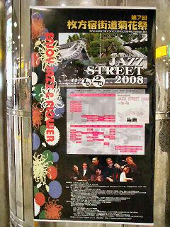 駅コンコースのポスター