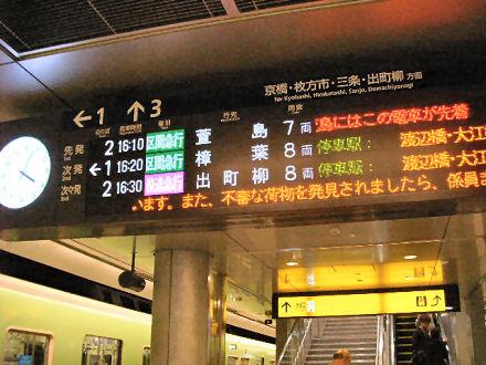 中之島駅の電光掲示板