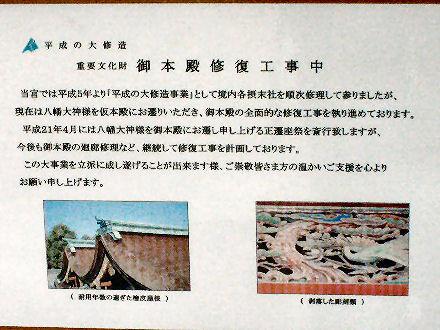 本殿修復工事の説明