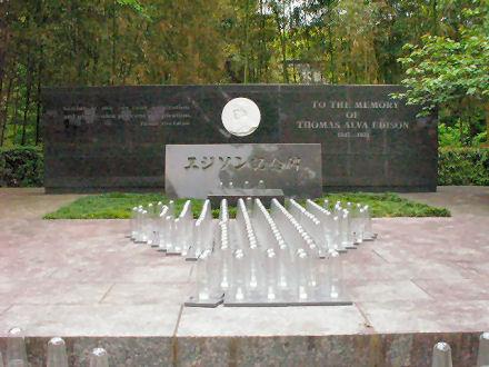 灯篭が置かれたエジソン記念碑