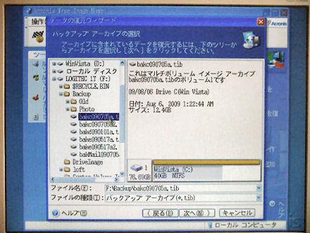 バックアップ アーカイブの選択画面