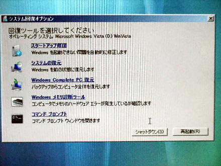 システム回復オプション画面