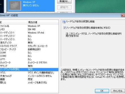 仮想PCの設定画面