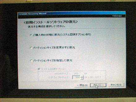 初期インストールソフトウェアの復元