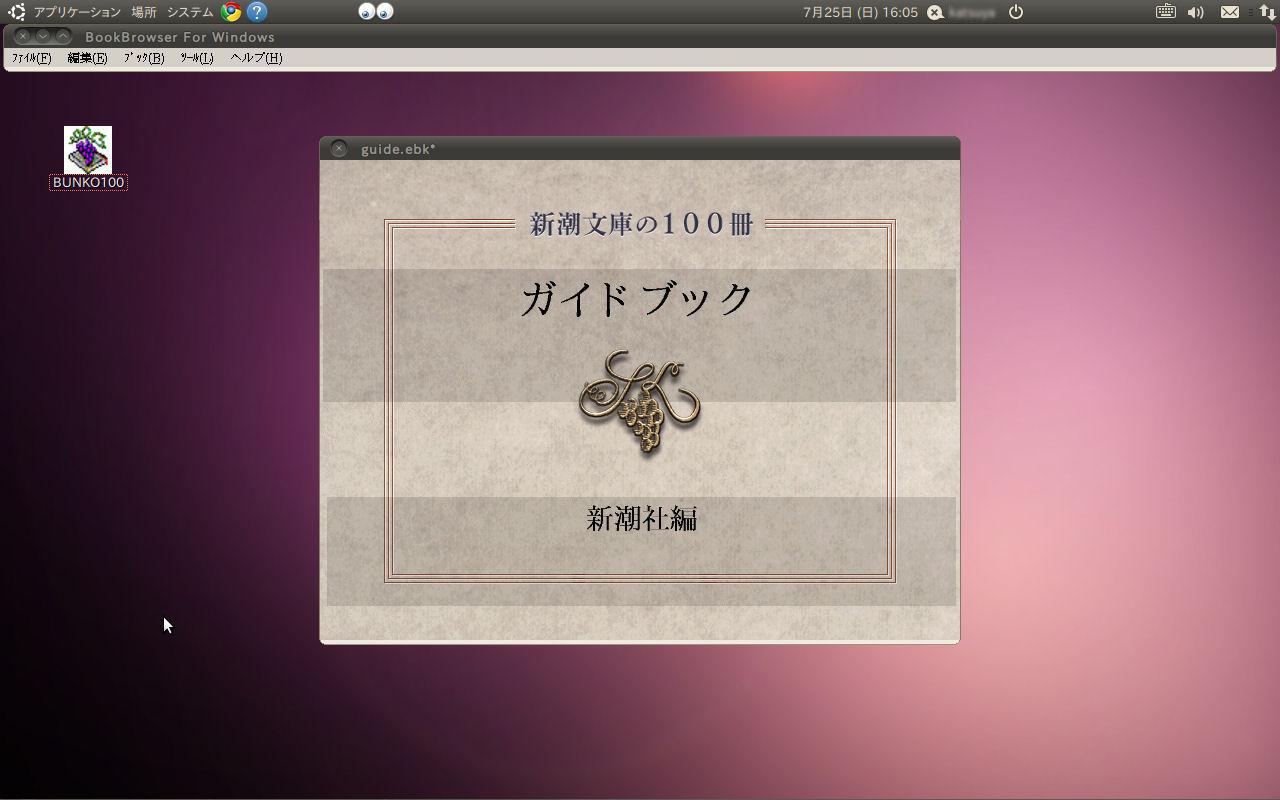 Ubuntu 10.04上で動く「新潮文庫の100冊」