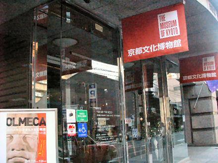 京都文化博物館 本館入口