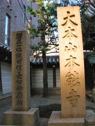 本能寺の碑