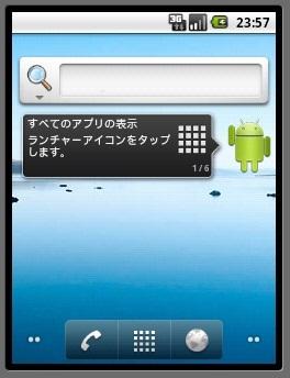 QVGAのAndroid画面