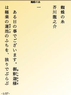 青空読手で見た芥川龍之介の「蜘蛛の糸」