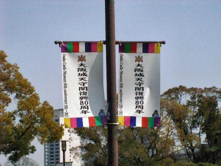 「大阪城天守閣復興80周年」ののぼり