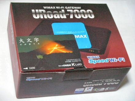 URoad-7000SSの箱