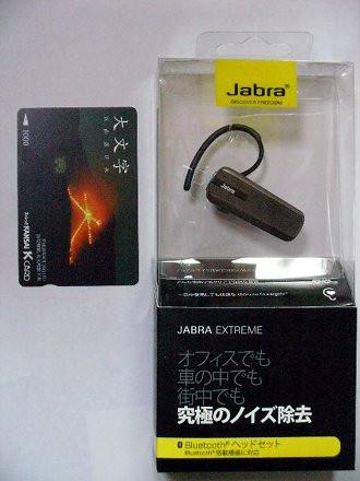 Jabra EXTREME 全景