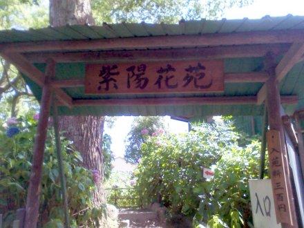 第一紫陽花苑 入り口