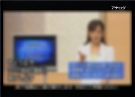 アナログ放送の画面