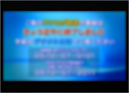 アナログ放送終了告知の画面