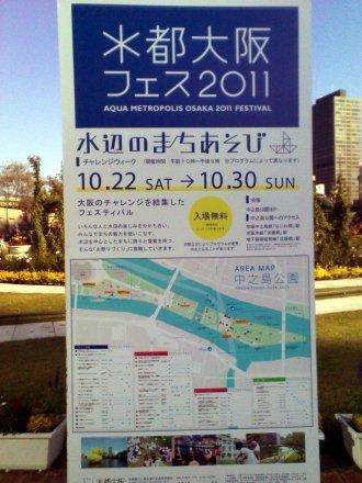 水都大阪フェス2011の看板