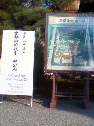 京都御所秋季一般公開の看板