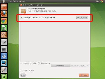 Ubuntu の新しいリリース '11.10' が利用可能です
