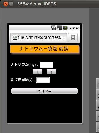 初のHTML5(?)アプリ