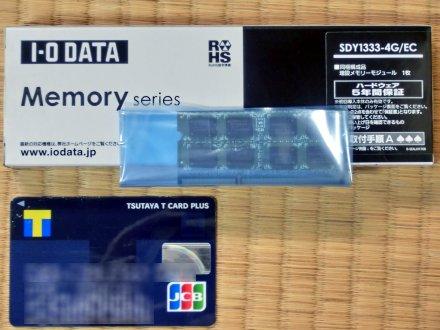 メモリの箱と本体
