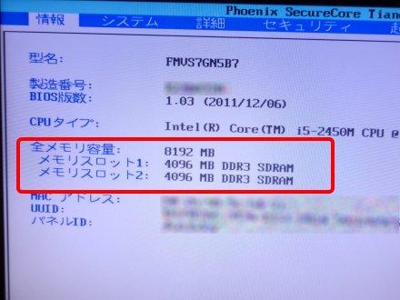 BIOS画面のメモリ量表示