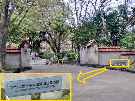 大山崎山荘の門