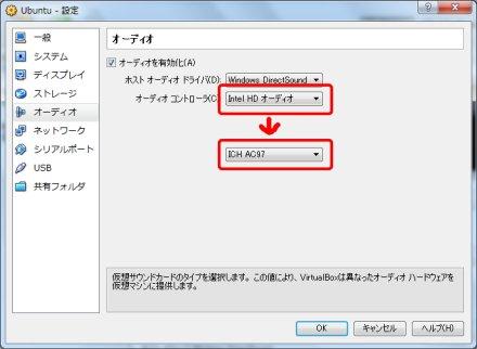 Virtualboxマネージャーのオーディオタブ