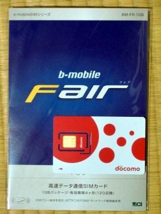Fair のパッケージと SIM カード