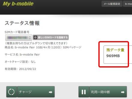 My b-mobileの画面(部分)