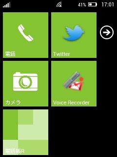 Launcher 7 の画面