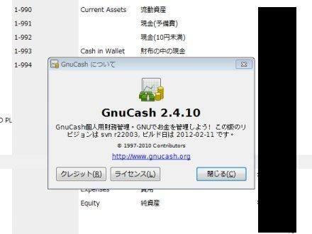Windows版のバージョン表示