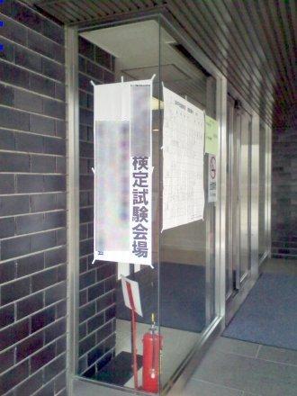 会館入り口の張り紙